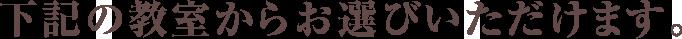 本八幡・津田沼、2つの教室からお選びいただけます。